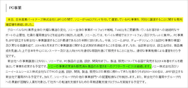 2014-02-07_sonystorevaio-04.jpg