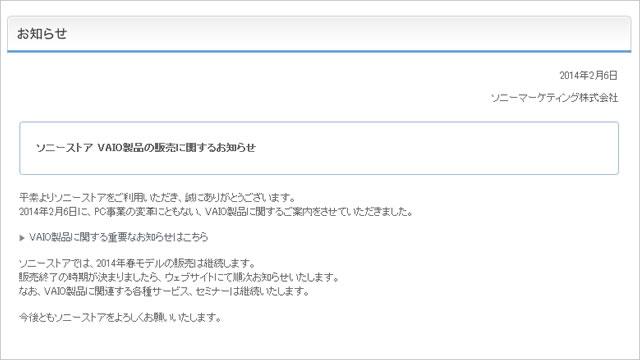 2014-02-07_sonystorevaio-top.jpg