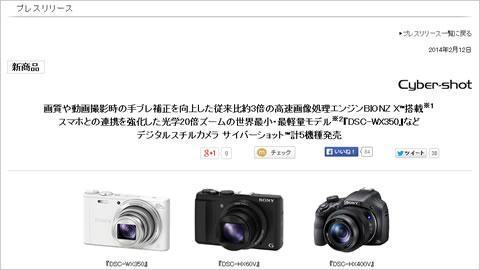 2014-02-12_cybershot-06.jpg