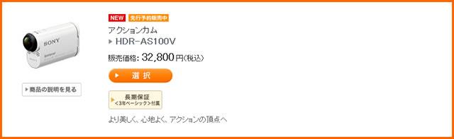 2014-02-20_hdr-as100v-ad01.jpg