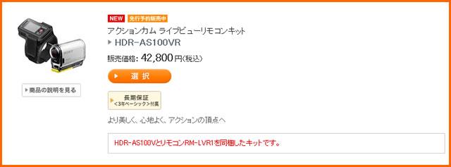 2014-02-20_hdr-as100v-ad02.jpg