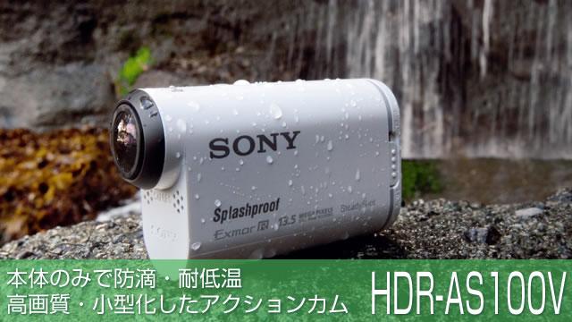 2014-02-20_hdr-as100v-top.jpg