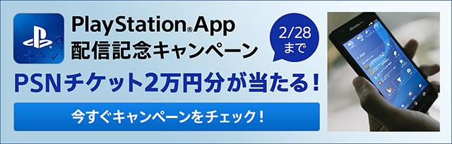 2014-02-20_psapp-11.jpg