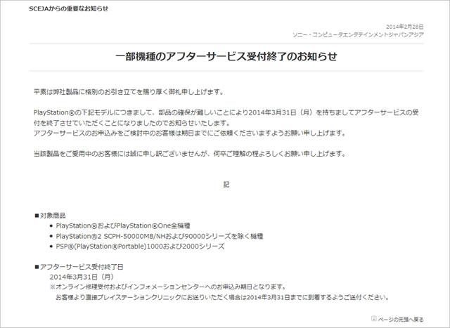 2014-03-01_ps-repair-01.jpg