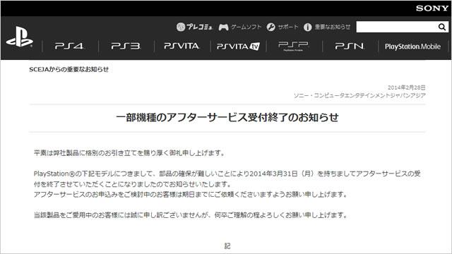 2014-03-01_ps-repair-top.jpg