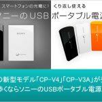 USBポータブル電源「CP-V4」「CP-V3」が新登場!大容量かつ携帯性に優れたお手頃値段のモデル