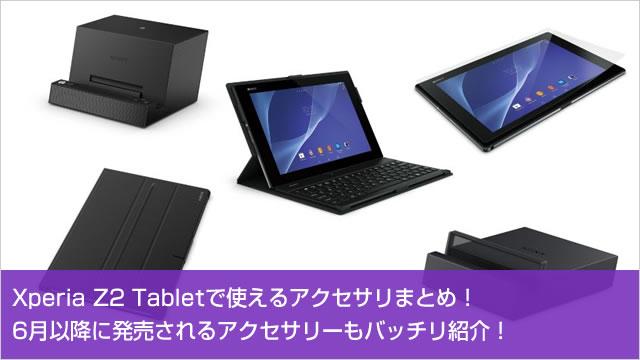 2014-05-10_xperiaz2tablet-acc-top.jpg