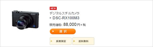 2014-05-17_rx100m3-ad01.jpg