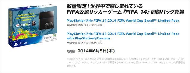 2014-05-24_ps4-fifa2014-01.jpg