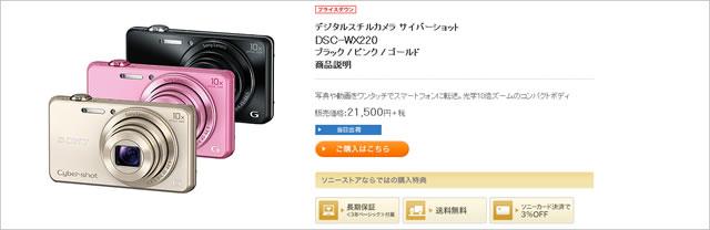 2014-05-24_wx220-ad02.jpg