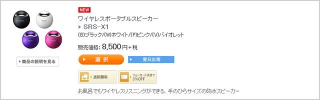 2014-06-23_srs-x1-ad02.jpg