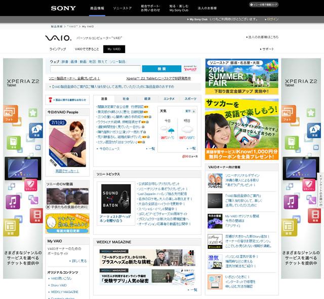 2014-07-01_newvaio-01.jpg
