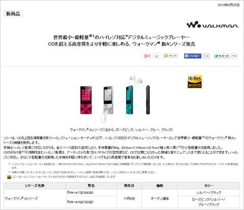 2014-09-26_high-reso-walkman-01.jpg