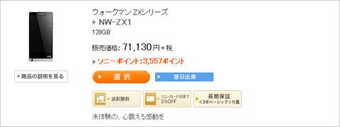 2014-09-26_high-reso-walkman-05.jpg