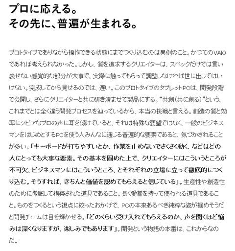 2014-10-07_vaioprototype-03.jpg