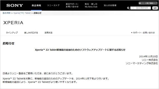 2014-11-25_xperiaz2tablet-update-01.jpg