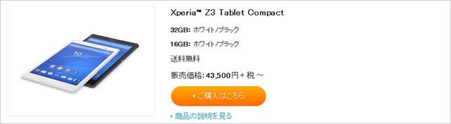 2014-11-25_xperiaz2tablet-update-ad02.jpg