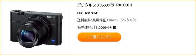 2014-11-28_rx100m3-ad02.jpg
