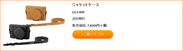 2014-11-28_rx100m3-ad03.jpg