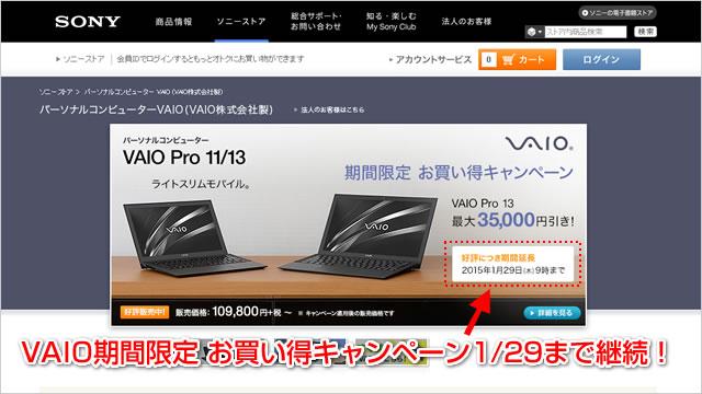 2015-01-15_vaio-campaign-top.jpg