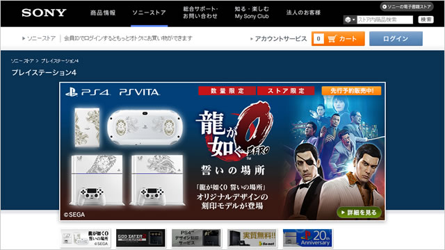 2015-01-16_ryuugagotoku-ps4vita-top.jpg