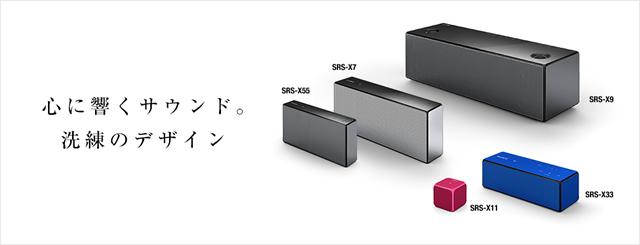 2015-01-24_srs-x55-01.jpg