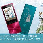 「アナと雪の女王」モデルのウォークマンAシリーズがデザインを一新して再販売!