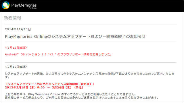 2015-03-18_playmemorie-01.jpg