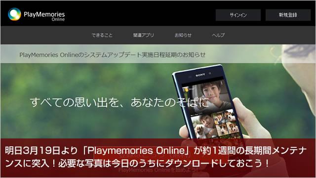 2015-03-18_playmemorie-top.jpg