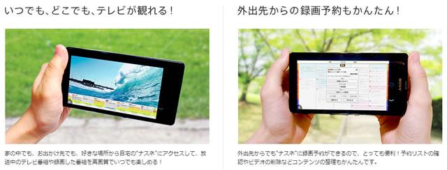 2015-03-18_torne-mobile-03.jpg