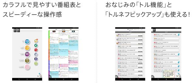 2015-03-18_torne-mobile-04.jpg