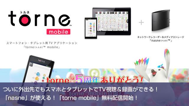 2015-03-18_torne-mobile-top.jpg