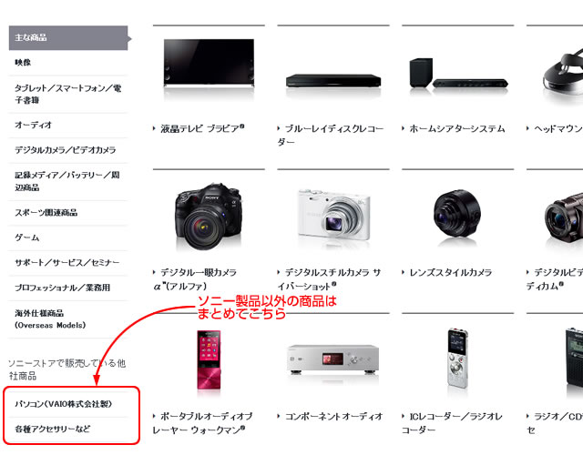 2015-03-24_sony-renew-02.jpg
