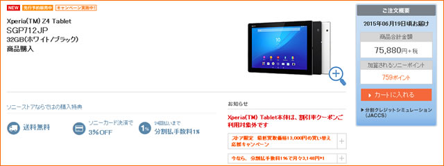 2015-06-02_xperiaz4tablet-campaign-ad01.jpg