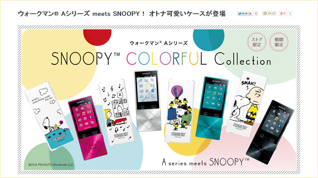 2015-06-16_snoopy-walkman-00.jpg