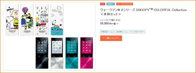 2015-06-16_snoopy-walkman-ad01.jpg
