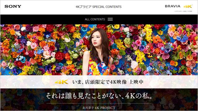 2015-07-08_4k-kitagawa-01.jpg