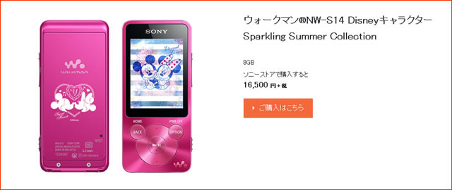 2015-07-10_walkman-disney-summer-ad01.jpg