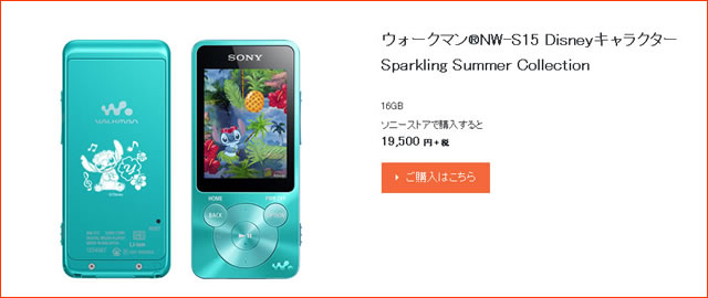 2015-07-10_walkman-disney-summer-ad03.jpg