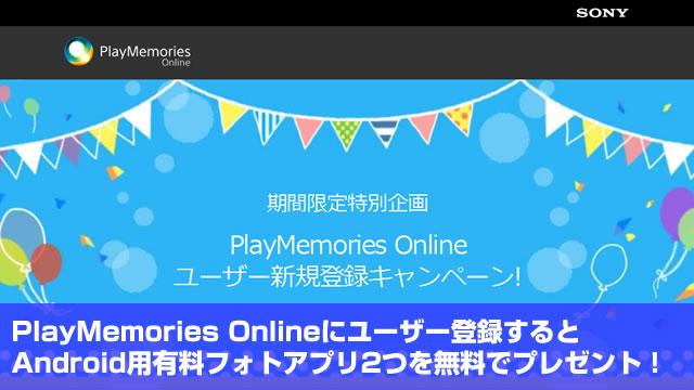 2015-07-16_playmemories-campaign-00.jpg