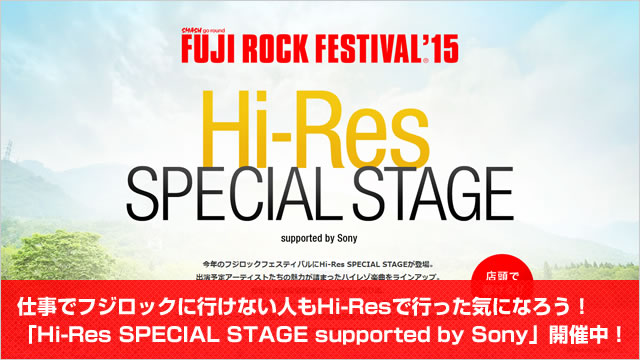 2015-07-22_fujirock-hires-00.jpg