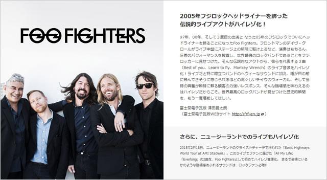 2015-07-22_fujirock-hires-01.jpg