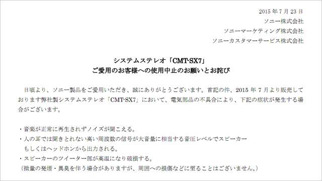 2015-07-25_cmt-sx7-error-00.jpg