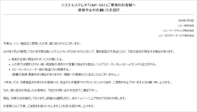2015-07-25_cmt-sx7-error-01.jpg