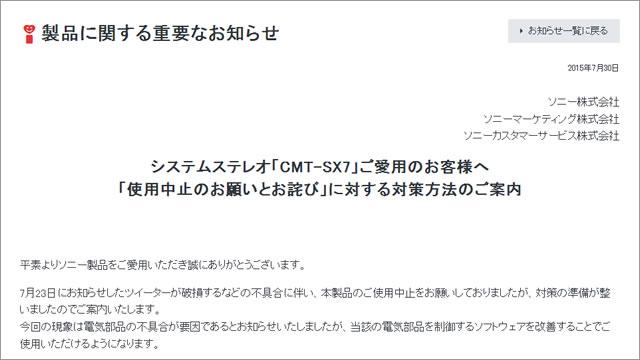 2015-08-01_cmt-sx7-repair01-00.jpg