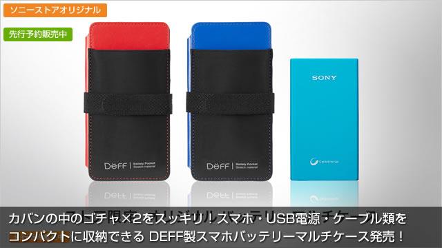 2015-09-05_deff-battery-case-CC-DCS-BTPL-00.jpg