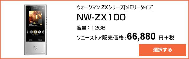2015-09-08_hires-walkman-nw-zx100-ad01.jpg