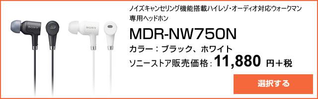 2015-09-08_hires-walkman-nw-zx100-ad02.jpg