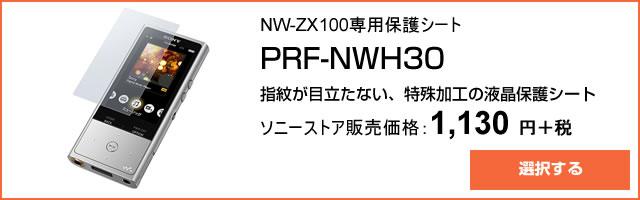 2015-09-08_hires-walkman-nw-zx100-ad04.jpg