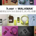 h.ear×WALKMAN 自分の好みのスタイルを選べるウォークマンアクセサリーが登場